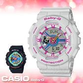 CASIO 卡西歐 手錶專賣店 國隆 BABY-G BA-110NR-8A 90年代色彩 雙顯女錶 樹脂錶帶 藍X紫色錶面