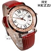 KEZZI珂紫 羅馬美型 滾鑽錶 鑲鑽錶 皮帶女錶 紅色 KE747紅 創意流沙晶鑽皮革腕錶 皮革錶帶 水晶