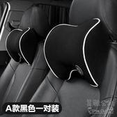 一對大眾汽車座椅舒適護頸通用靠枕四季 YX2257『美鞋公社』