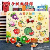 兒童拼圖 幼兒童0-1-2周歲小女孩子男寶寶早教拼圖開發益智力玩具3-4-5-6歲igo 寶貝計畫