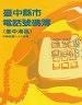 【二手書R2YB】e 82年版《臺中縣市電話號碼簿 臺中港區》