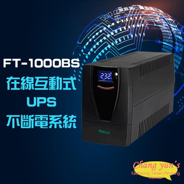 高雄/台南/屏東監視器 FT-1000BS 在線互動式 1KVA 1000VA UPS 不斷電系統