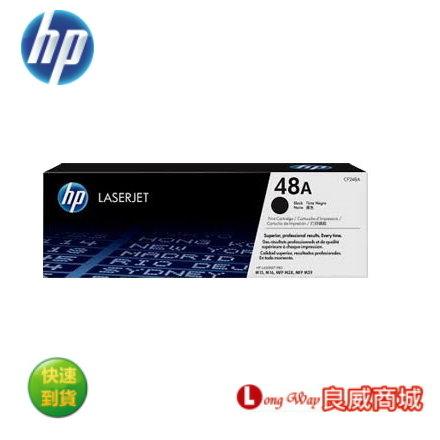 ~送滿額好禮送~ HP 48A 黑色原廠 LaserJet 碳粉匣 (CF248A) (適用M15a/M15w/M28a/M28w )