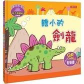 人類 小恐龍繪本:膽小的劍龍