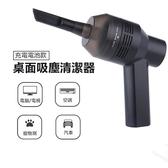 吸塵器 車載吸塵器 桌面吸塵器 手持清潔器 USB 無線充電款 鍵盤桌面強力吸塵 清潔器 迷你手持