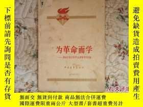 二手書博民逛書店罕見《爲革命而學-廖初江同志學習毛主席著作的經驗》170948