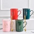 北歐時尚陶瓷馬克杯結婚禮物伴手禮生日送禮情侶杯水杯帶蓋勺杯子 LJ7268【極致男人】