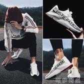 椰子鞋 新款透氣網鞋百搭小白鞋韓版運動潮鞋英倫男椰子鞋 唯伊時尚