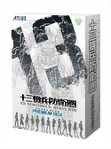 PS4 十三機兵防衛圈 中文版 限定版 預購2020/3/19