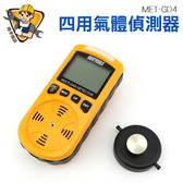 《精準儀錶旗艦店》四用氣體偵測器氧氣偵測器一氧化碳偵測器硫化氫偵測器可燃氣體MET GD4