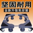 全自動通用洗衣機底座墊高支架行動萬向輪架子滾筒托架不銹鋼底架 1995生活雜貨NMS