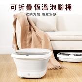 現貨110V泡腳桶折疊足浴盆泡腳桶家用自動按摩電動加熱恒溫足浴盆