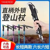 登山杖 TANERDD探爾迪, 戶外用品,鋁合金折疊登山杖 手杖 五節登山杖 宜品