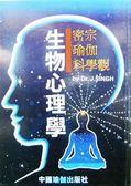 (二手書)生物心理學