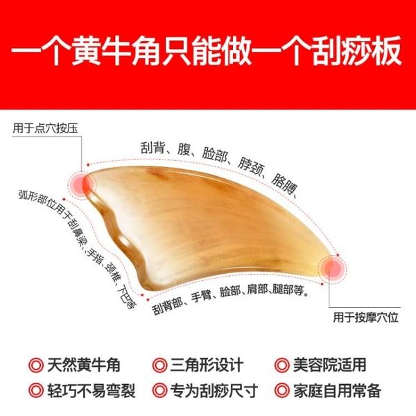 按摩器材 刮痧板天然水牛角臉部美容頸部面部瘦臉疏通經絡排毒淋巴全身通用
