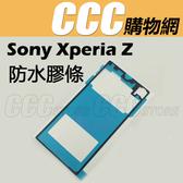 Sony Xperia Z Z1 Z2 Z3 背蓋 防水膠條 後蓋防水膠 防水膠 防水貼 防水條 DIY 零件