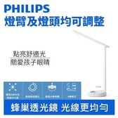 PHILIPS 飛利浦 66048GR LIGHTING LeverPlus 朗恒 LED檯燈 灰