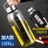 水杯 超大容量高硼硅耐熱玻璃泡茶杯-加大款1000ml【KCG199】收納女王