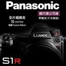 【公司貨】Panasonic DC-S1R 單機身(不含鏡頭) S1R 屮R4 註冊送好禮到110/03/31止