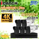 ICATCH可取套餐 IVR-0861UC-1 Ultra 8路NVR + IN-HB3201Z-P 網路攝影機*5