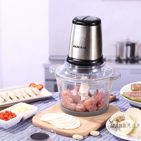 (中秋大放價)電動絞肉機家用料理攪拌攪肉絞菜碎肉打蒜泥輔食不銹鋼小型
