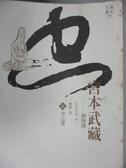 【書寶二手書T9/一般小說_HRO】宮本武藏(伍)-空之卷_吉川英治