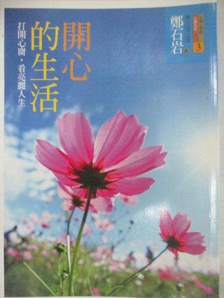【書寶二手書T1/心靈成長_BEG】開心的生活_鄭石岩