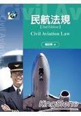 民航法規(第二版)