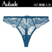 Aubade舞動人生S-L高彈蕾絲丁褲(土耳其藍)OG