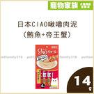 寵物家族-日本CIAO啾嚕肉泥(鮪魚+帝王蟹)14g*4入