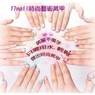 【17mall】兒童美甲DIY組指甲貼紙...