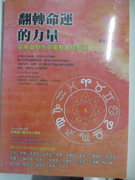【書寶二手書T6/星相_HZ9】翻轉命運的力量-星座血型生命靈數最佳指南_許宏(Hsu Hung)