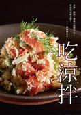 (二手書)吃涼拌:餐桌的超級良伴!清爽、營養、快速上菜