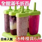 【小福部屋】日本 Qearay Home 冰棒模具6入組 自製  2017年新款【新品上架】