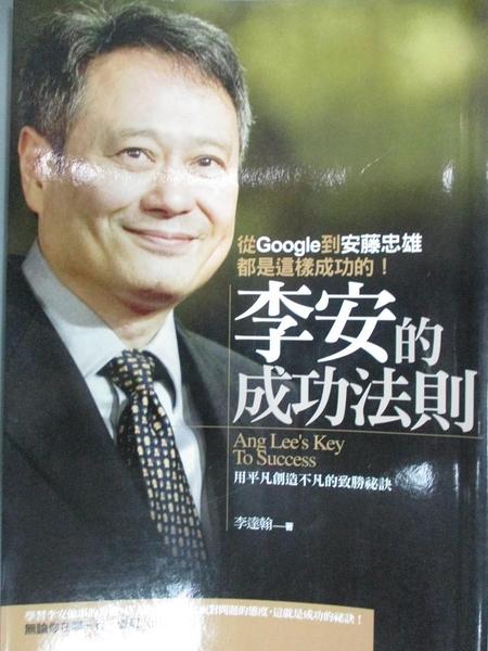 【書寶二手書T1/心靈成長_JLV】李安的成功法則-從Google到安藤忠雄都_李達翰