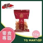 藤澤(藤沢) 魚香鰹魚片 50g / 買一送一 / 期效:2021/6/2 / 即期良品【TQ MART】
