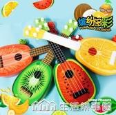 尤克里里兒童吉他玩具可彈奏女孩男孩3歲學生少年寶寶初學者中號 NMS生活樂事館