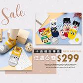 正韓卡通襪款,任選6雙$299!