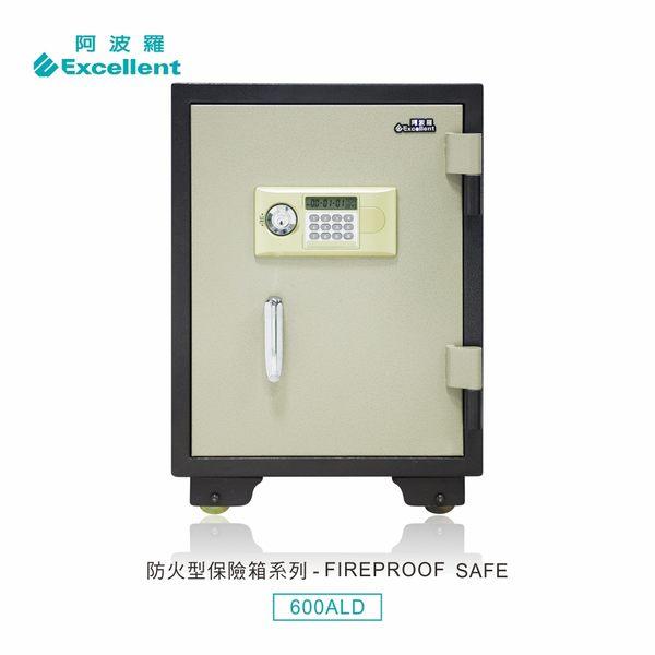 阿波羅 Excellent 電子保險箱 600ALD (防火型)