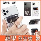 蘋果 i12 pro max i11 pro max 12 mini xr xs max ix i8+ i7+ se 大理石指環 透明軟殼 手機殼 訂製