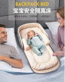 嬰兒床 便攜式床中床寶寶嬰兒床多功能可折疊新生兒嬰幼兒仿生床墊igo 維科特3C