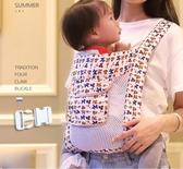 嬰兒背帶前抱式前后兩用寶寶小孩背帶抱帶多功能輕便簡易夏季透氣 雙十二全館免運