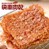 【快車肉乾】杏仁香脆肉紙
