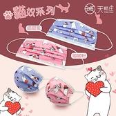 『療鬱小貓』安博氏 聚泰一般醫療口罩 貓奴系列 成人口罩 有二種花色