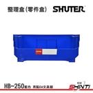 SHUTER 樹德 HB-250 耐衝擊分類置物整理盒 零件盒 【亮點OA】420寬 x 375深 x 178高mm