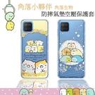 【角落小夥伴】三星 Samsung Galaxy M12 防摔氣墊空壓保護手機殼