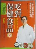 【書寶二手書T6/養生_HRF】吃對保健食品(2)天然篇:江守山醫師教你聰明吃天然保健品_江守山