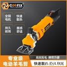 廠家批發 出口 220V 110V 電動工具 羊毛剪 電動推子剪毛機寵物剪 wk13007