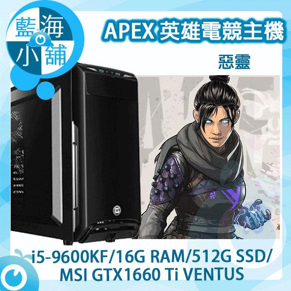 APEX英雄電競套裝主機 惡靈 桌上型電腦(intel i5-9600KF/16G RAM/512G SSD/GTX1660 6G)