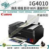 Canon PIXMA G4010 原廠傳真大供墨複合機 原廠保固